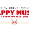 祝・新年!1月の開催イベント一覧