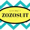 ZOZOSUITに動きアリ!到着はいつ?