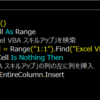 【Excel VBA学習 #57】特定のセルの左に列を挿入する.