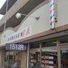 横浜市泉区の理髪店 髪泉(かみせん)にいってきました。