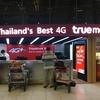 ファーストクラス 世界一周、タイ(バンコク)その2 プリペイドSIMを購入