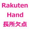【Rakuten Hand レビュー/口コミ/メリット/デメリット】指紋認証、顔認証あり。microSD非対応、防水非対応、カメラ性能が低い、など。Antutuベンチマークスコアも。