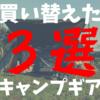 キャンプ初心者が買い換えたキャンプギア3選。