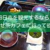 【四日市観光】四日市でカフェにいくなら「かぶせ茶カフェ」がオススメ