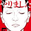 僕たちがやりました 5巻 ネタバレ&感想 【身代わり犯人!?トビオ死!?】