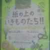 紙の上のいきものたち!!Biotope on Paper