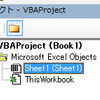 ExcelVBA入門 #1:Hello VBA World!