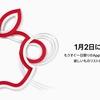 Apple「初売り」を2019年1月2日に開催