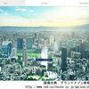 【大阪・全戸完売】グランドメゾン新梅田タワー2018年12月完成