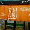 姫路の温泉じゃない銭湯、スーパー銭湯花の湯飾磨店でゆったり。