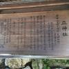 和歌山県海南市下津町[立神社(たてがみしゃ)]までツーリング
