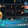 【アミュージングヒーローズ】最新情報で攻略して遊びまくろう!【iOS・Android・リリース・攻略・リセマラ】新作スマホゲームが配信開始!