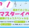 大人のピアノ「1曲マスター&ワンポイントレッスン」を開催いたします!