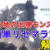 【MHWI】導きの地の出現モンスターの超簡単リセマラ方法について解説!【モンスターハンターワールド アイスボーン/IceBorne】