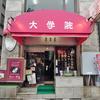 横浜のレトロカフェ「コーヒーの大学院」
