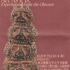 石仏探訪-5「あるがままのアート ―人知れず表現し続ける者たち-」展と谷中石仏探訪