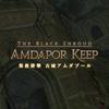 【FF14】古城アムダプールを分析してみた