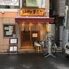 東京 新橋 とんかつ専門店
