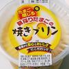 *セイメイファーム* たまごを感じる朝採りたまごの焼きプリン 109円(税抜)