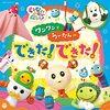 【CD】「NHK いないいないばあっ! ワンワンとうーたんの できた!!できた!」が2021年8月18日に発売