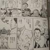 W杯記念。昭和平成のメジャー漫画に登場した「ラグビー」を振り返る