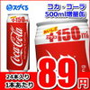コカ・コーラの通販が激安価格っ~!