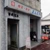 喫茶・軽食まんだい/愛知県名古屋市