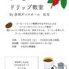 コーヒーのドリップ教室あるよ〜