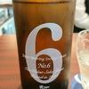 新政酒造『NO.6 R-type』、飲んでみました!