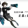 PSYCHO-PASSコラボ【☆8】意志を貫く者を無課金パ攻略!