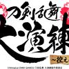 「刀剣乱舞 大演練~控えの間~」詳細が公開