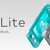 Nintendo Switch Lite! こーゆうの待ってました。