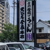 秘密のケンミンSHOWで紹介された「もろこしうどん」の店大正庵釜春本店