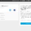 「ブックマークコメントページ」をベータリリースしました