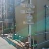 加藤商店 / 札幌市中央区南1条東5丁目