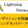 ビットコインのライトニングネットワーク(LN)とは? 仕組みをわかりやすく解説