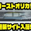 【DRT】プロショップオリカラのジャイアントベイト「ゴースト HAMAホログラムブルー」通販サイト入荷!