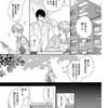 深夜のダメ恋図鑑vs西野カナ