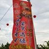 【雲林六房媽祖】今日も昼間から媽祖パレードがめっちゃうるさい!!!