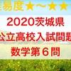 2020茨城県公立高校入試問題数学解説~第6問「空間図形」~