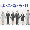 日本は今もまだ横並びの文化