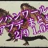 モンハンワールド 2.9アップデートまとめ!