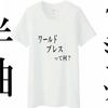 ワールドプレスって何?Tシャツを作ってみたよ。