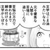 【指す将順位戦6th】一局目自戦記リスト