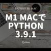 Python - Mac M1搭載機にPython 3.9.1をインストーラでインストールしてみた
