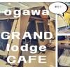 ogawaの新作テントが沢山。また行きたいogawa GRAND lodge CAFE