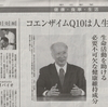 似てる? 日本コエンザイムQ協会・山本順寛(よりひろ)理事長とバイデン米大統領