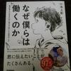 【書籍】池上彰監修『なぜ僕らは働くのか』は小学生にも親にも響く
