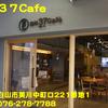 美川37Cafe~2014年4月10杯目~
