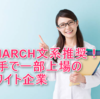 GMARCH文系推奨!大手 東証一部上場 の穴場ホワイト企業を紹介!